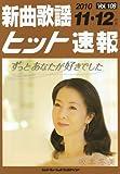 新曲歌謡ヒット速報 Vol.108 2010-11・12月号