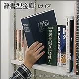 【Lサイズ・青】えっ金庫!?金庫だと気づかれない!本棚にスッポリ収納♪/辞書型金庫