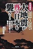 2011~2015大地震が再び日本を襲う!