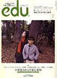 edu (エデュー) 2007年 02月号 [雑誌]