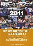 時事ニュースワード〈2011〉