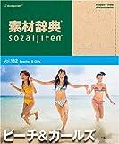素材辞典 Vol.182 ビーチ&ガールズ編