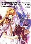 新機動戦記ガンダムW Frozen Teardrop (2)  贖罪の輪舞 (下)   (角川コミックス・エース)
