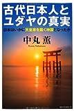 古代日本人とユダヤの真実