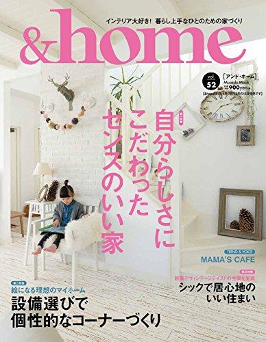 &home 2017年Vol.52 大きい表紙画像