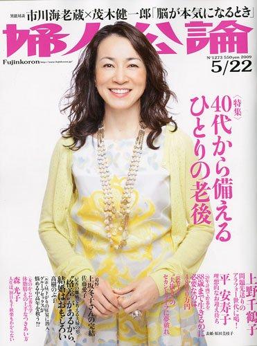 婦人公論 2009年 5/22号 [雑誌]