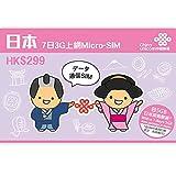 China Unicom/中国聯通香港・日本専用・7日間/5GB/Data通信・プリペイドSIM(Micro SIM)