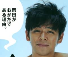無欲 岡田がおかだである理由。