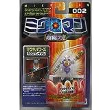 ミクロマン超磁力システム 002 マグネパワーズ ミクロマンイザム