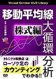 移動平均線大循環分析 株式編 ()