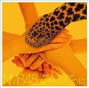 Nmb48 - Nmb48 - Team N 1St Stage Dareka No Tame Ni [Japan CD] YRCS