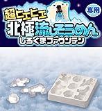 【アイストレイ】 アラカルト製氷器 (超ヒエヒエ 北極流しそうめん しろくまファウンテン用) ランキングお取り寄せ