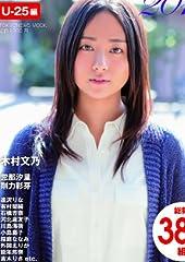 スター名鑑 BEAUTIES 2012 U-25編 (TOKYO NEWS MOOK 279号)