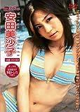 安田美沙子 DVD 「プレミアDVD-BOX」
