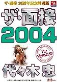 ザ・面接 2004 代々木忠 / ATHENA(アテナ映像) [DVD]