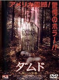 ダムド呪いの墓場 [レンタル落ち] [DVD]