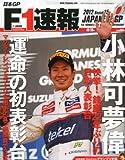 F1 (エフワン) 速報 2012年 10/18号 [雑誌]の画像