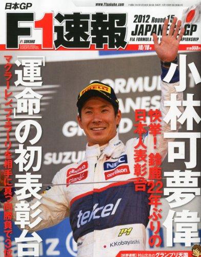 F1 (エフワン) 速報 2012年 10/18号 [雑誌]