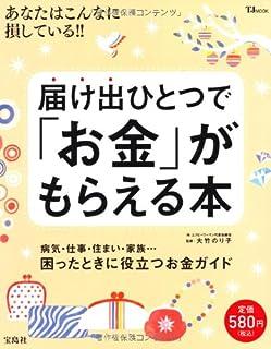 届け出ひとつで「お金」がもらえる本 (TJMOOK)