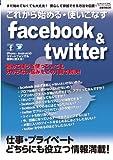 これから始める・使いこなす facebook&twitter (メディアボーイMOOK ビギナーズPC)