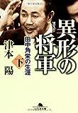 異形の将軍―田中角栄の生涯〈下〉 (幻冬舎文庫)