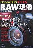 Canon EOSデジタルRAW現像ウルトラテクニック―その瞬間を完璧に作り込む