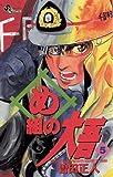め組の大吾(5) (少年サンデーコミックス)