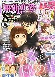 無敵恋愛S*girl(エスガール) 2014年 05月号 [雑誌]
