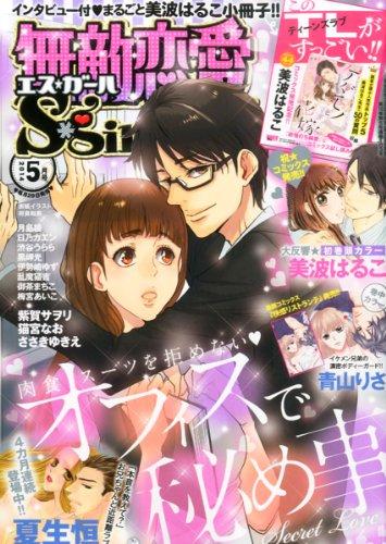 無敵恋愛 Sgirl (エスガール) 2014年 05月号 [雑誌]