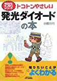 トコトンやさしい発光ダイオードの本 (B&Tブックス―今日からモノ知りシリーズ)