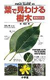 フィールド・ガイドシリーズ23 葉で見わける樹木 増補改訂版