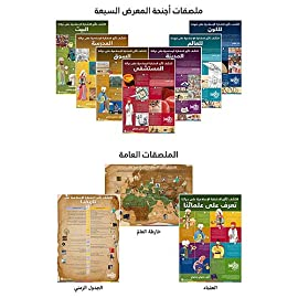1001 Inventions Non-Laminated Poster Sets (Arabic)