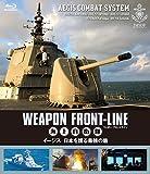 ウェポンフロントライン 海上自衛隊