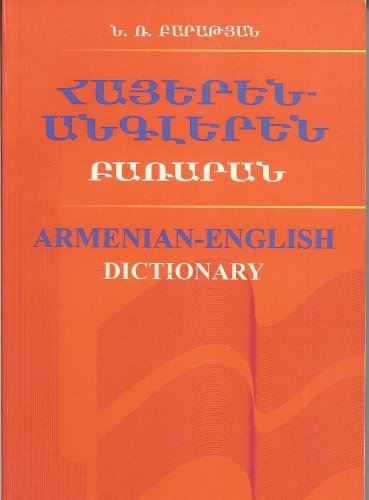 Armenian-English Dictionary, by N. Baratyan