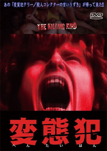 変態犯 [DVD]