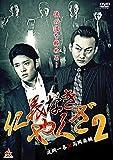 仁義なきやくざ2 [DVD]