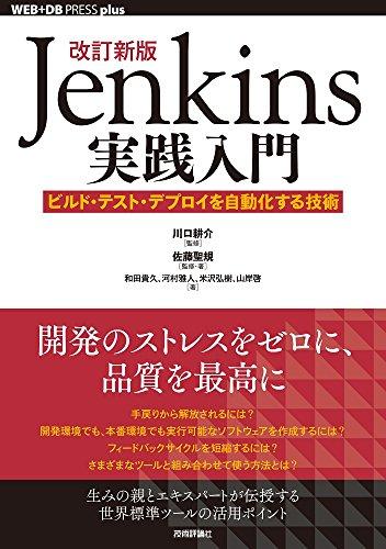 改訂新版Jenkins実践入門 ――ビルド・テスト・デプロイを自動化する技術 (WEB+DB PRESS plus)