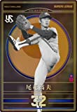 オーナーズリーグ22弾/OL22 070(G)尾花高夫GP