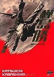 樺島勝一—昭和のスーパー・リアリズム画集 (小学館クリエイティブビジュアルブック)