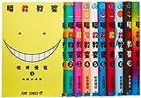 暗殺教室 コミック 1-10巻セット (ジャンプコミックス)