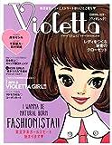 Violetta (双葉社スーパームック)
