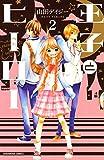 王子とヒーロー 分冊版(2) (なかよしコミックス)