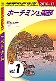 地球の歩き方 D21 ベトナム 2016-2017 【分冊】 1 ホーチミンと南部 ベトナム分冊版