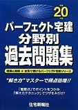 パーフェクト宅建分野別過去問題集 平成20年版 (2008) (パーフェクト宅建シリーズ)