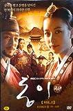 トンイ DVD BOX1 韓国版 英語字幕版 ハン・ヒョジュ、チ・ジニ