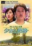 少女と泥棒 [DVD]  JVDD1304