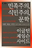 img - for Nationalism, colonialism Literature (Korean edition) book / textbook / text book