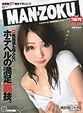 MAN-ZOKU (マンゾク) 2010年 08月号 [雑誌]