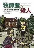 牧師館の殺人―ミス・マープル最初の事件 (偕成社文庫)