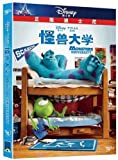 Monsters University (Mandarin Chinese Edition)
